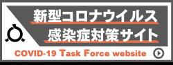 福島県コロナウイルス関連情報